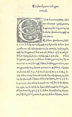 erotimataChryso