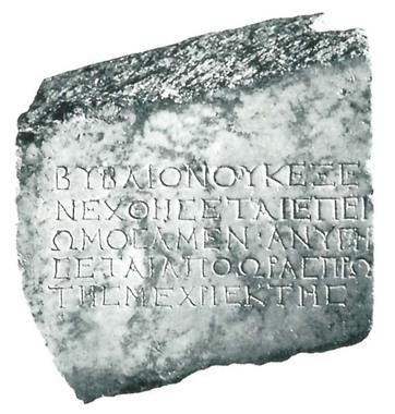 Pantainos lib inscription