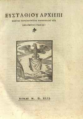 efstathios
